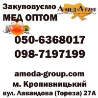 Мед оптом АМЕДА ГРУП Кіровоградська, Черкаська, Миколаївська обл