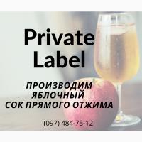 Сок прямого отжима (private label)