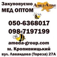 Куплю мед без антибиотика Кировоградская, Черкасская обл