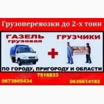 Перевозки Харьков, Услуги грузчиков